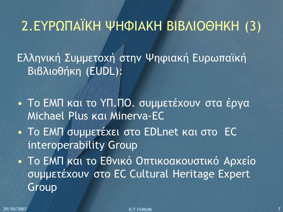 29/10/2007 ICT FORUM 7 2.ΕΥΡΩΠΑΪΚΗ ΨΗΦΙΑΚΗ ΒΙΒΛΙΟΘΗΚΗ (3) Ελληνική Συμμετοχή στην Ψηφιακή Ευρωπαϊκή Βιβλιοθήκη (EUDL): Το EMΠ και το ΥΠ.ΠΟ.