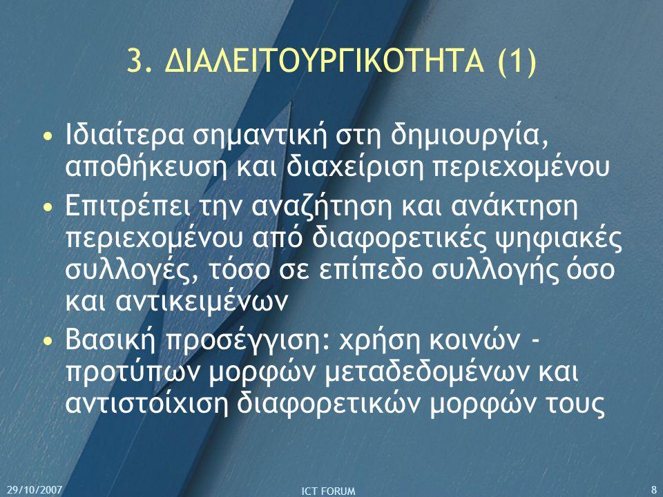 29/10/2007 ICT FORUM 8 3. ΔΙΑΛΕΙΤΟΥΡΓΙΚΟΤΗΤΑ (1) Ιδιαίτερα σημαντική στη δημιουργία, αποθήκευση και διαχείριση περιεχομένου Επιτρέπει την αναζήτηση κα