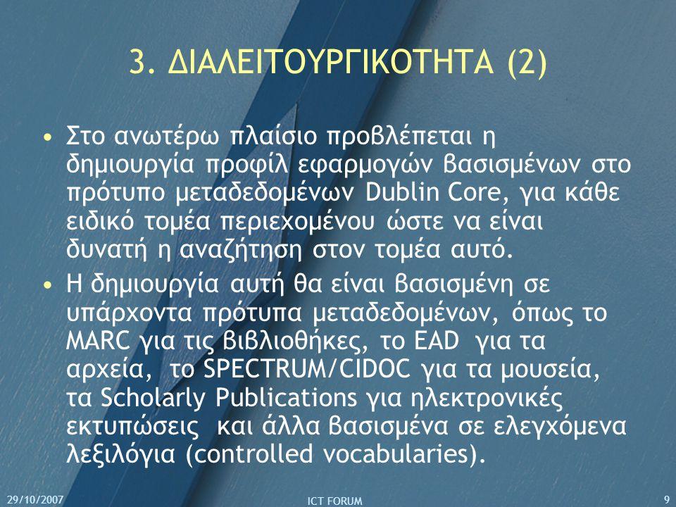 29/10/2007 ICT FORUM 9 3. ΔΙΑΛΕΙΤΟΥΡΓΙΚΟΤΗΤΑ (2) Στο ανωτέρω πλαίσιο προβλέπεται η δημιουργία προφίλ εφαρμογών βασισμένων στο πρότυπο μεταδεδομένων Du