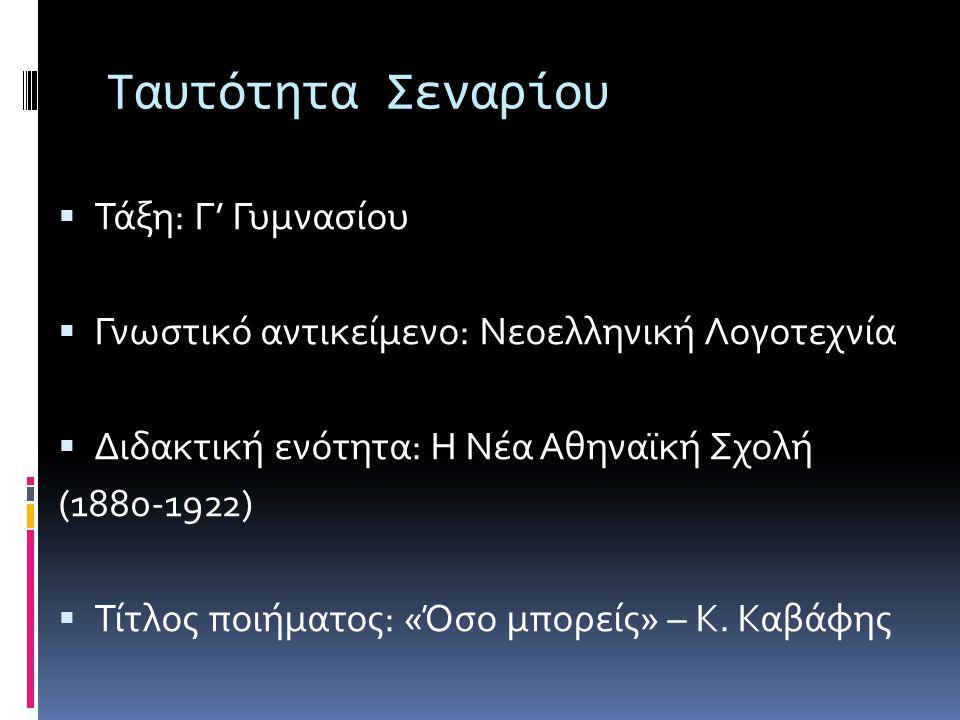Ταυτότητα Σεναρίου  Τάξη: Γ' Γυμνασίου  Γνωστικό αντικείμενο: Νεοελληνική Λογοτεχνία  Διδακτική ενότητα: Η Νέα Αθηναϊκή Σχολή (1880-1922)  Τίτλος
