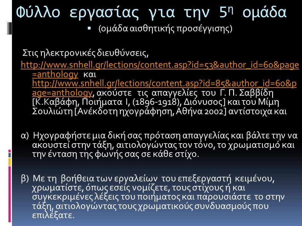 Φύλλο εργασίας για την 5 η ομάδα  (ομάδα αισθητικής προσέγγισης) Στις ηλεκτρονικές διευθύνσεις, http://www.snhell.gr/lections/content.asp?id=53&autho
