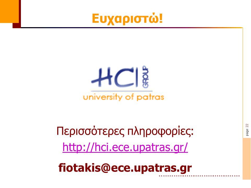 page 22 Ευχαριστώ! Περισσότερες πληροφορίες: http://hci.ece.upatras.gr/ fiotakis@ece.upatras.gr