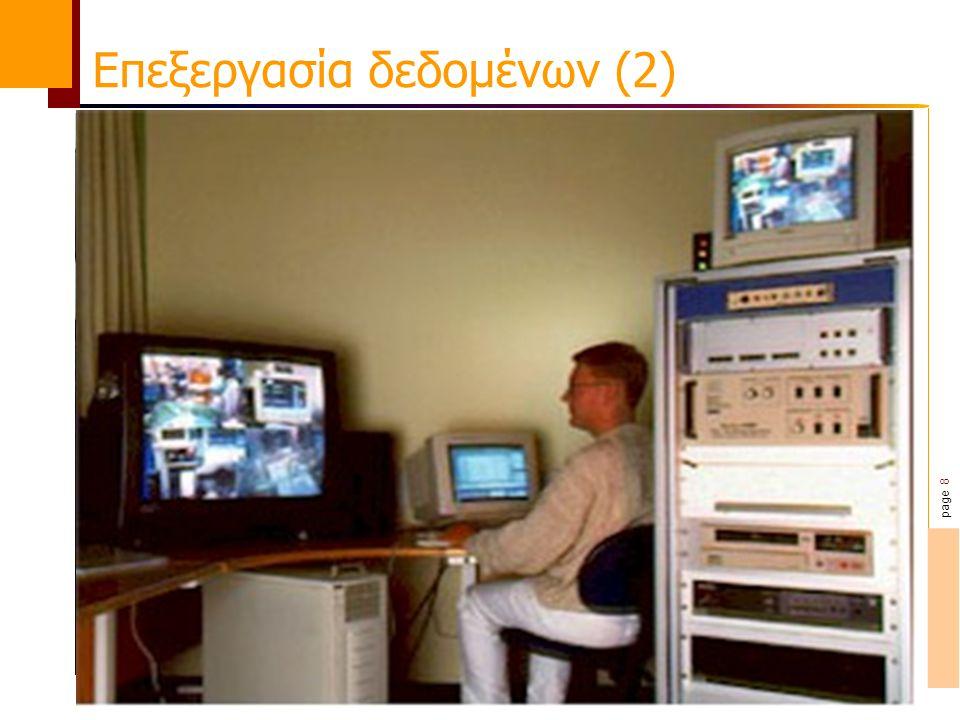 page 8 Επεξεργασία δεδομένων (2)
