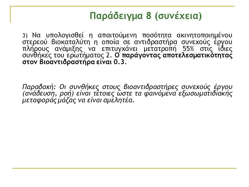 3) Να υπολογισθεί η απαιτούμενη ποσότητα ακινητοποιημένου στερεού βιοκαταλύτη η οποία σε αντιδραστήρα συνεχούς έργου πλήρους ανάμιξης να επιτυγχάνει μετατροπή 55% στις ίδιες συνθήκες του ερωτήματος 2.
