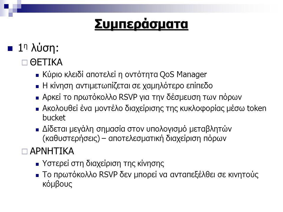 Συμπεράσματα 1 η λύση:  ΘΕΤΙΚΑ Κύριο κλειδί αποτελεί η οντότητα QoS Manager Η κίνηση αντιμετωπίζεται σε χαμηλότερο επίπεδο Αρκεί το πρωτόκολλο RSVP γ