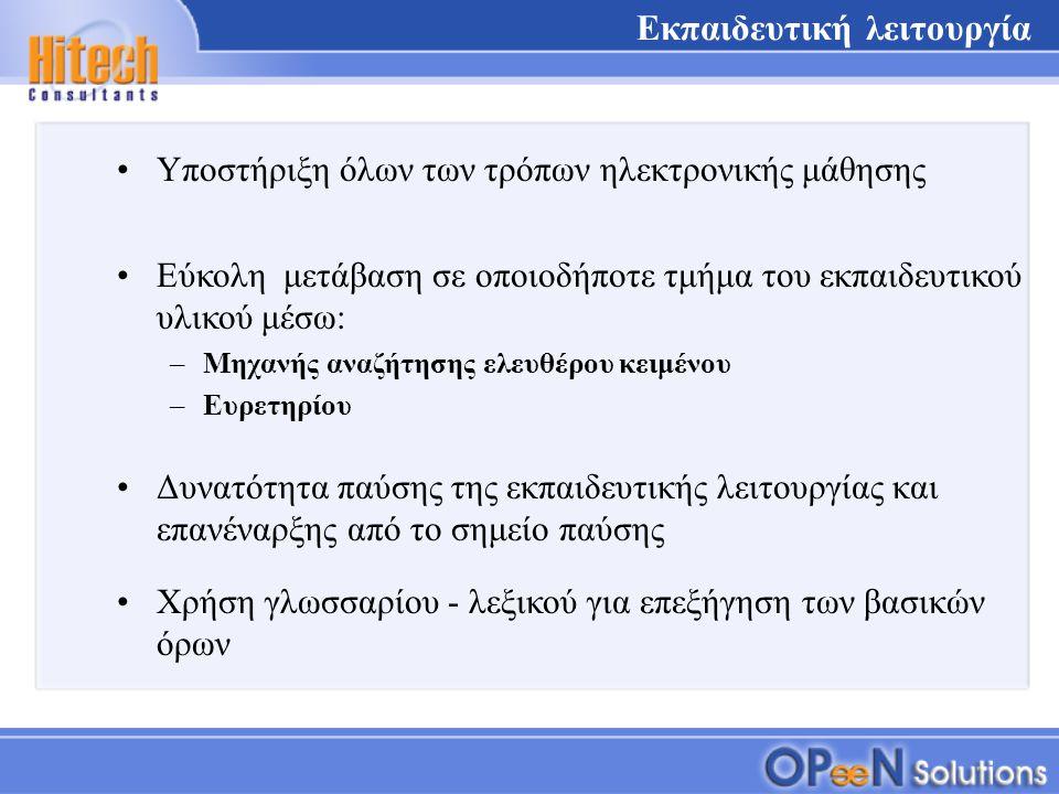 Εκπαιδευτική λειτουργία Εύκολη μετάβαση σε οποιοδήποτε τμήμα του εκπαιδευτικού υλικού μέσω: –Μηχανής αναζήτησης ελευθέρου κειμένου –Ευρετηρίου Υποστήριξη όλων των τρόπων ηλεκτρονικής μάθησης Χρήση γλωσσαρίου - λεξικού για επεξήγηση των βασικών όρων Δυνατότητα παύσης της εκπαιδευτικής λειτουργίας και επανέναρξης από το σημείο παύσης