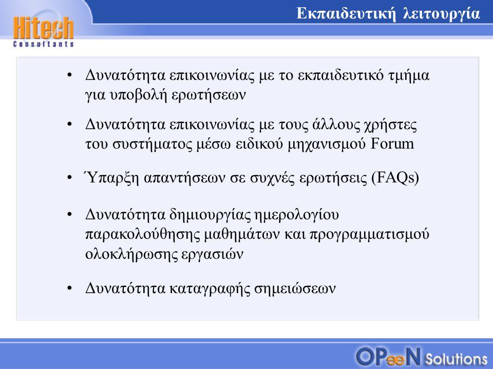 Δυνατότητα επικοινωνίας με το εκπαιδευτικό τμήμα για υποβολή ερωτήσεων Ύπαρξη απαντήσεων σε συχνές ερωτήσεις (FAQs) Εκπαιδευτική λειτουργία Δυνατότητα