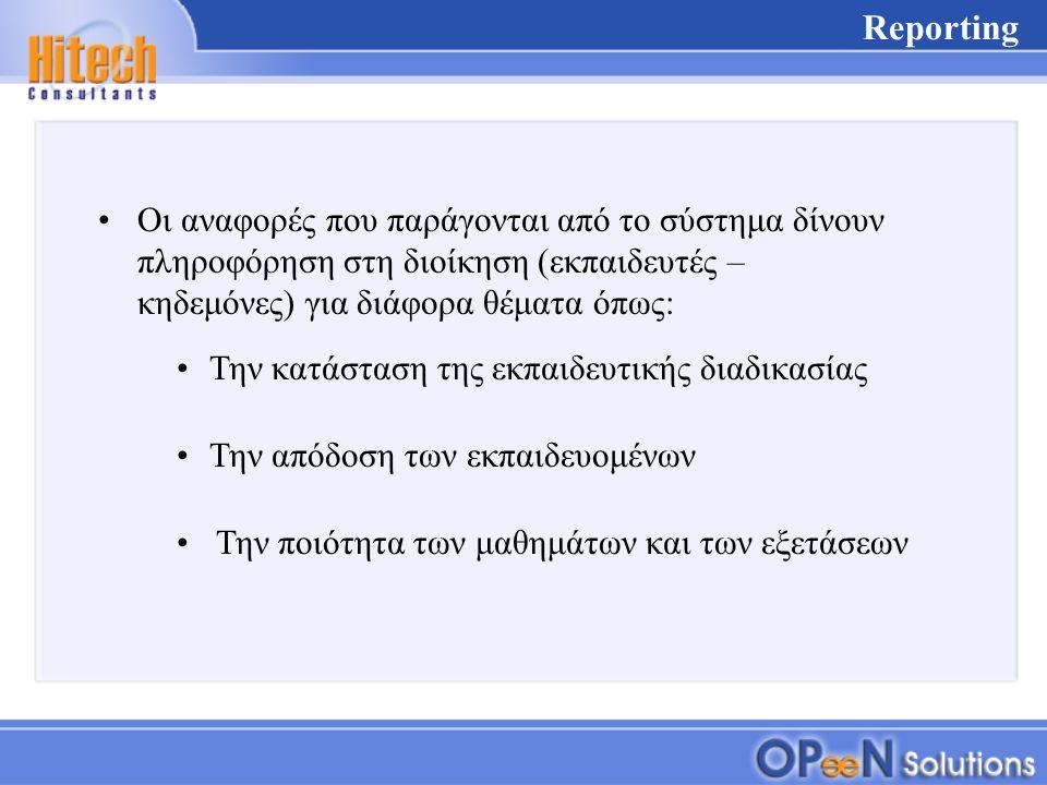 Reporting Οι αναφορές που παράγονται από το σύστημα δίνουν πληροφόρηση στη διοίκηση (εκπαιδευτές – κηδεμόνες) για διάφορα θέματα όπως: Την απόδοση των