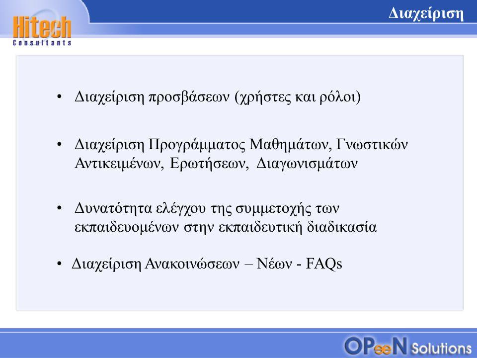 Διαχείριση Διαχείριση προσβάσεων (χρήστες και ρόλοι) Διαχείριση Ανακοινώσεων – Νέων - FAQs Δυνατότητα ελέγχου της συμμετοχής των εκπαιδευομένων στην ε