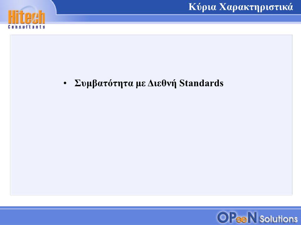 Κύρια Χαρακτηριστικά Συμβατότητα με Διεθνή Standards