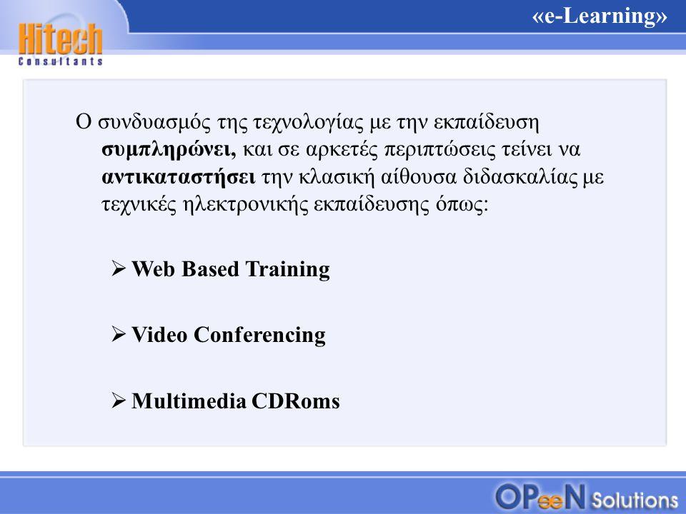 «e-Learning» Ο συνδυασμός της τεχνολογίας με την εκπαίδευση συμπληρώνει, και σε αρκετές περιπτώσεις τείνει να αντικαταστήσει την κλασική αίθουσα διδασ