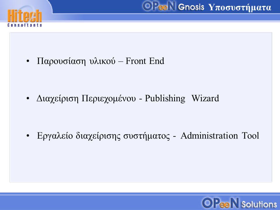 Υποσυστήματα Παρουσίαση υλικού – Front End Διαχείριση Περιεχομένου - Publishing Wizard Εργαλείο διαχείρισης συστήματος - Administration Tool