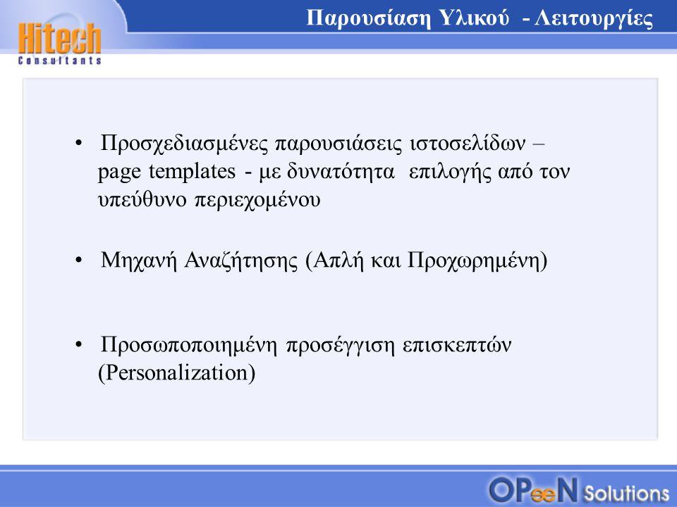 Προσχεδιασμένες παρουσιάσεις ιστοσελίδων – page templates - με δυνατότητα επιλογής από τον υπεύθυνο περιεχομένου Μηχανή Αναζήτησης (Απλή και Προχωρημένη) Προσωποποιημένη προσέγγιση επισκεπτών (Personalization) Παρουσίαση Υλικού - Λειτουργίες