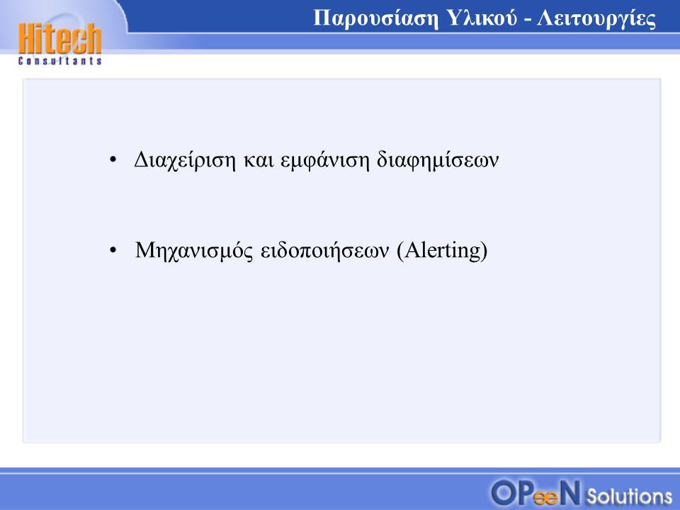 Διαχείριση και εμφάνιση διαφημίσεων Μηχανισμός ειδοποιήσεων (Alerting) Παρουσίαση Υλικού - Λειτουργίες