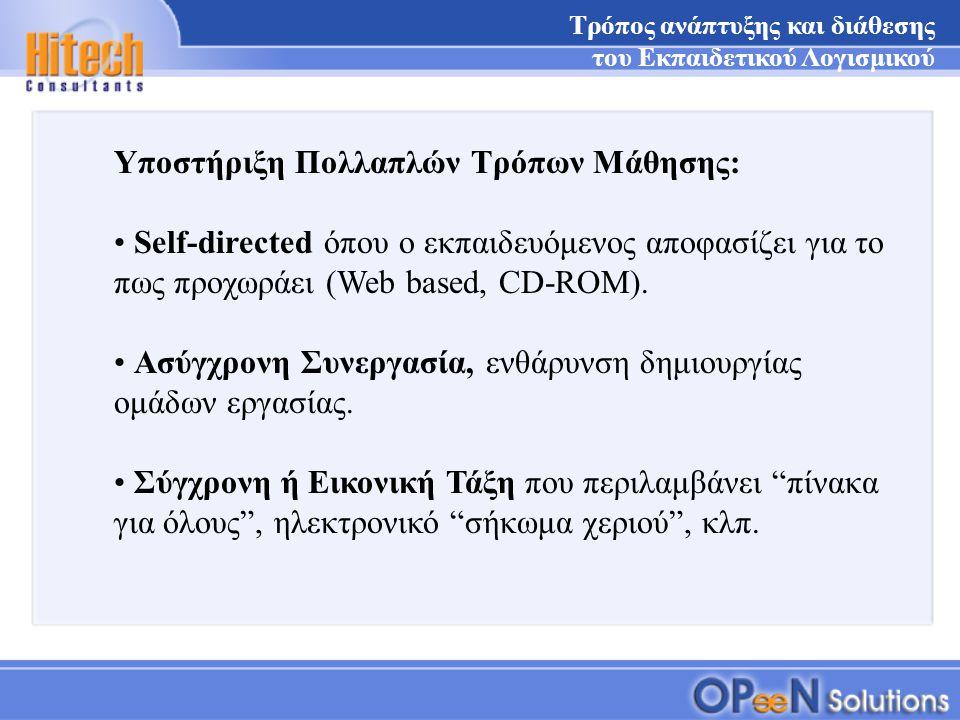 Τρόπος ανάπτυξης και διάθεσης του Εκπαιδετικού Λογισμικού Υποστήριξη Πολλαπλών Τρόπων Μάθησης: Self-directed όπου ο εκπαιδευόμενος αποφασίζει για το πως προχωράει (Web based, CD-ROM).