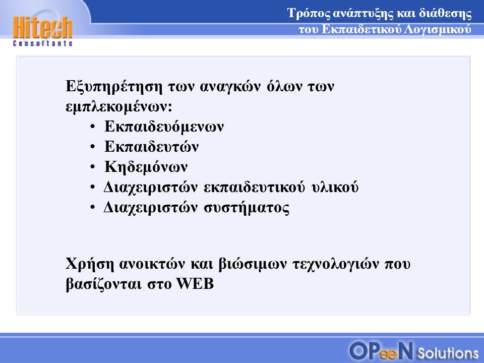 Τρόπος ανάπτυξης και διάθεσης του Εκπαιδετικού Λογισμικού Εξυπηρέτηση των αναγκών όλων των εμπλεκομένων: Εκπαιδευόμενων Εκπαιδευτών Κηδεμόνων Διαχειριστών εκπαιδευτικού υλικού Διαχειριστών συστήματος Χρήση ανοικτών και βιώσιμων τεχνολογιών που βασίζονται στο WEB