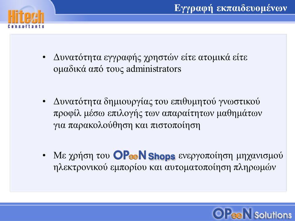 Εγγραφή εκπαιδευομένων Δυνατότητα εγγραφής χρηστών είτε ατομικά είτε ομαδικά από τους administrators Δυνατότητα δημιουργίας του επιθυμητού γνωστικού π
