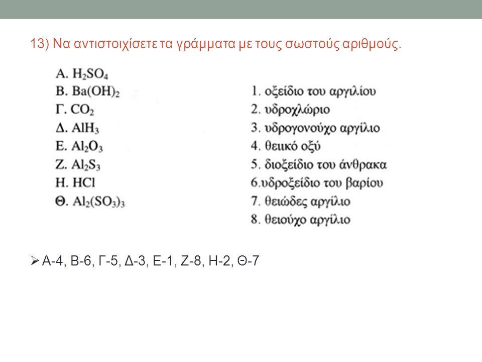 13) Να αντιστοιχίσετε τα γράμματα με τους σωστούς αριθμούς.  Α-4, Β-6, Γ-5, Δ-3, Ε-1, Ζ-8, Η-2, Θ-7
