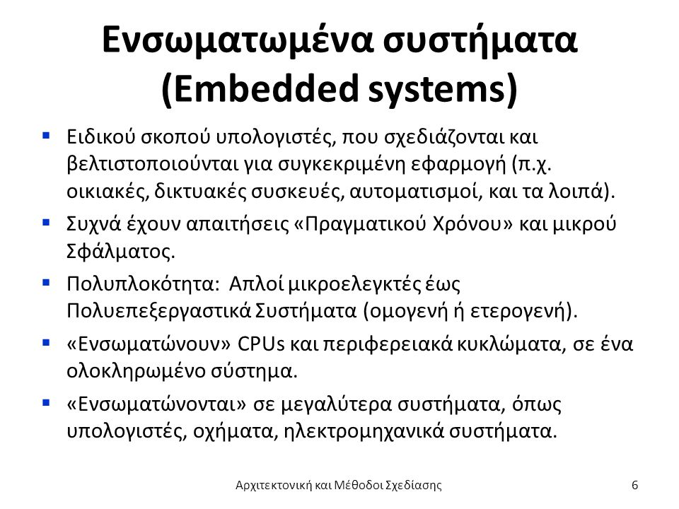 Ενσωματωμένα συστήματα (Embedded systems)  Ειδικού σκοπού υπολογιστές, που σχεδιάζονται και βελτιστοποιούνται για συγκεκριμένη εφαρμογή (π.χ.