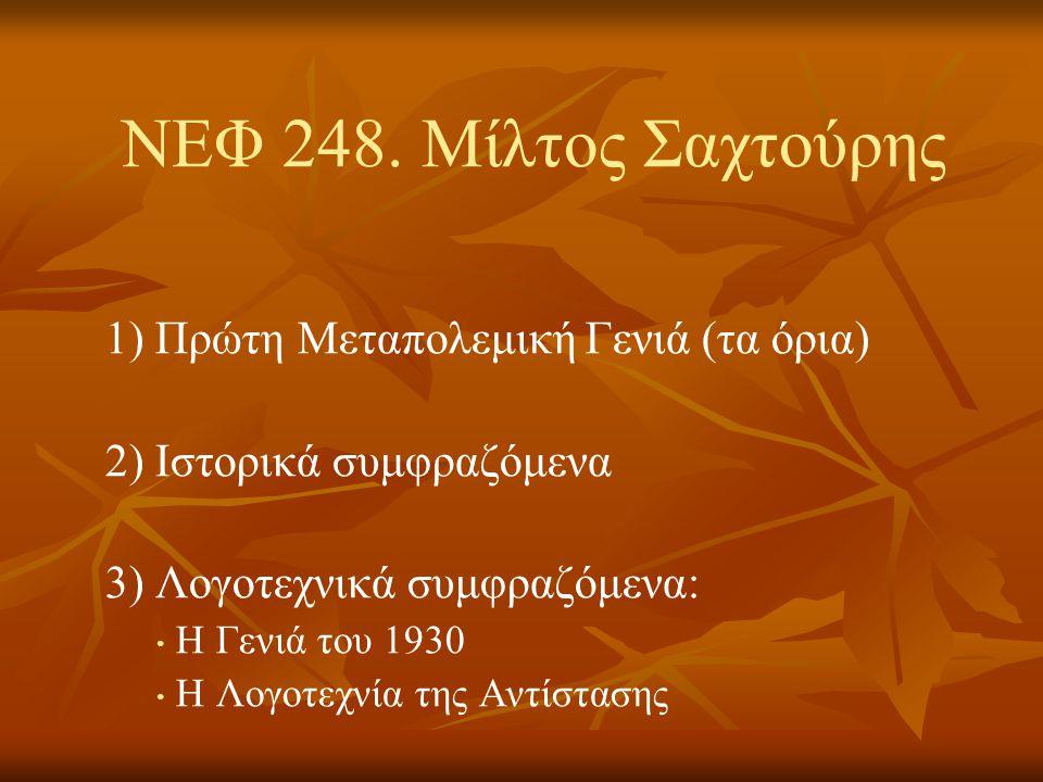 ΝΕΦ 248.