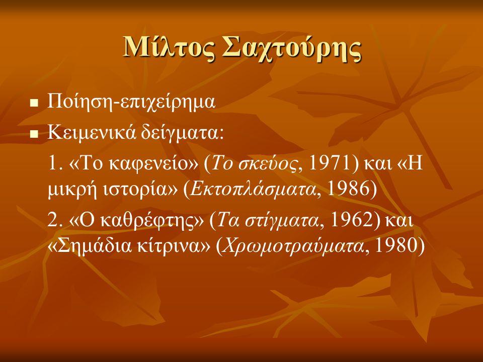Μίλτος Σαχτούρης Ποίηση-επιχείρημα Κειμενικά δείγματα: 1.