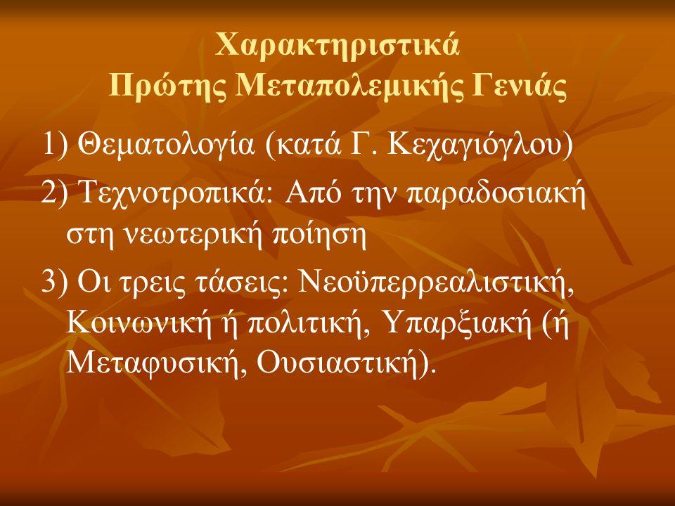 Χαρακτηριστικά Πρώτης Μεταπολεμικής Γενιάς 1) Θεματολογία (κατά Γ.