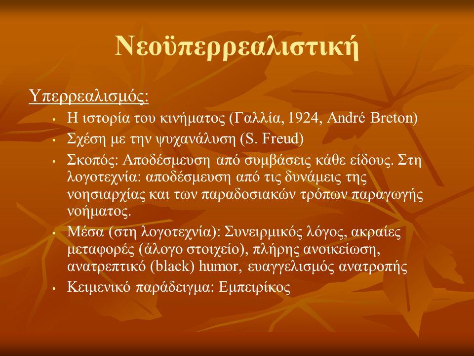 Νεοϋπερρεαλιστική Υπερρεαλισμός: Η ιστορία του κινήματος (Γαλλία, 1924, André Breton) Σχέση με την ψυχανάλυση (S.