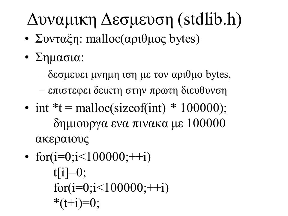 student_node_t* read_ids() /*diabase ids kai apothikeyse ta se synded.