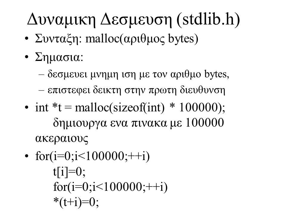 Δυναμικη Δεσμευση (stdlib.h) Συνταξη: malloc(αριθμος bytes) Σημασια: –δεσμευει μνημη ιση με τον αριθμο bytes, –επιστεφει δεικτη στην πρωτη διευθυνση i