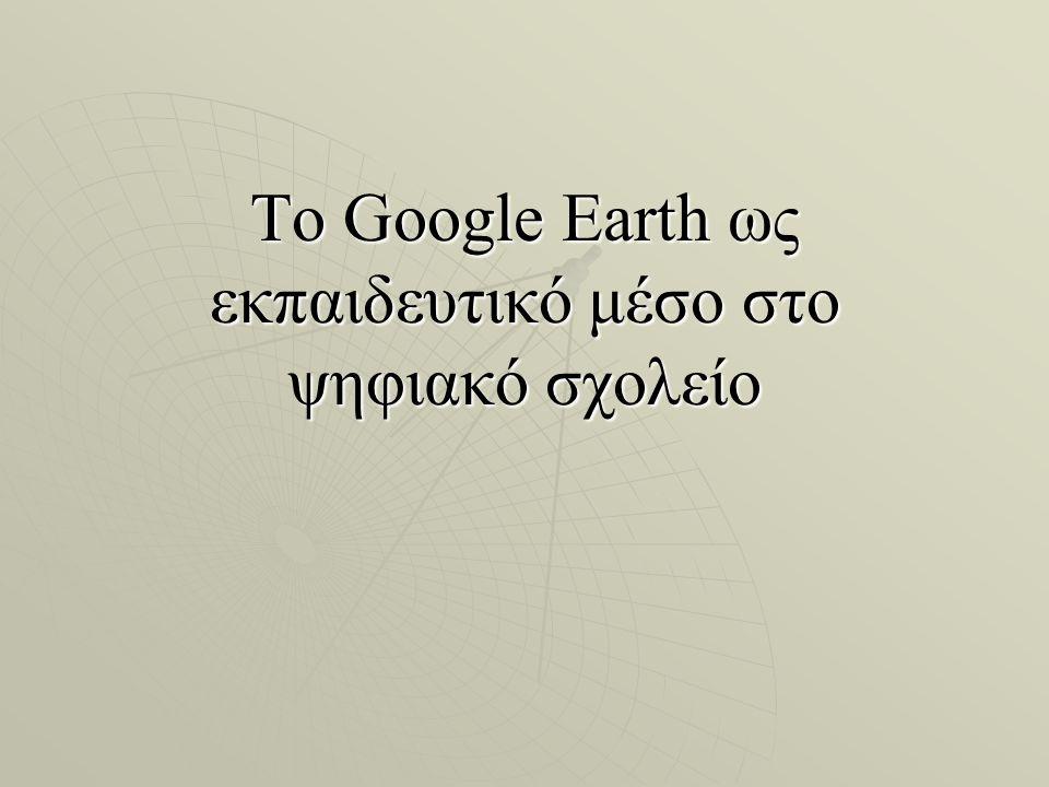 Το Google Earth ως εκπαιδευτικό μέσο στο ψηφιακό σχολείο