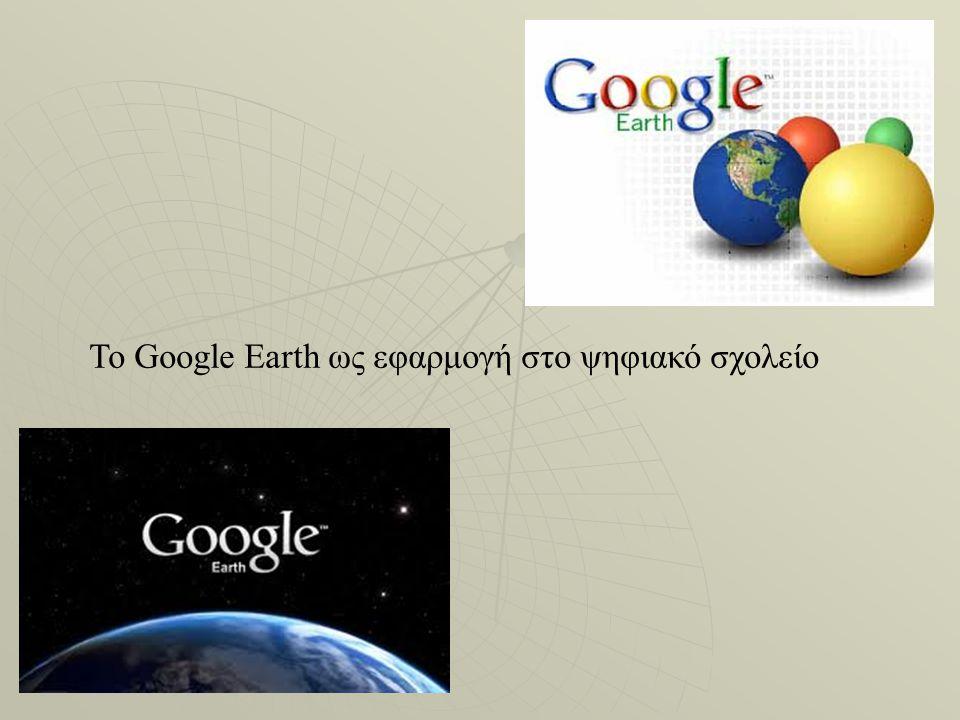 Το Google Earth ως εφαρμογή στο ψηφιακό σχολείο