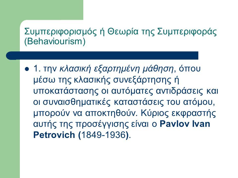 Συμπεριφορισμός ή Θεωρία της Συμπεριφοράς (Behaviourism) 1.