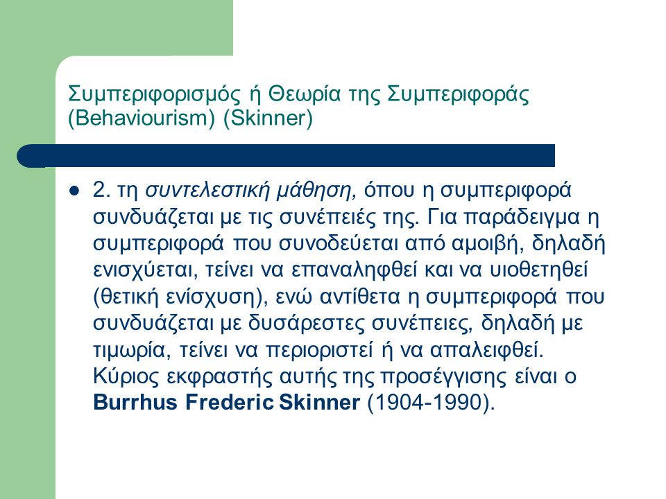Συμπεριφορισμός ή Θεωρία της Συμπεριφοράς (Behaviourism) (Skinner) 2.