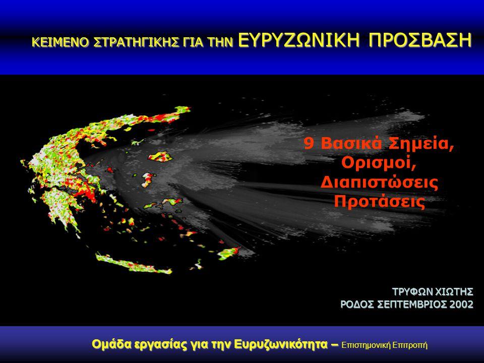 ΚΕΙΜΕΝΟ ΣΤΡΑΤΗΓΙΚΗΣ ΓΙΑ ΤΗΝ ΕΥΡΥΖΩΝΙΚΗ ΠΡΟΣΒΑΣΗ Ομάδα εργασίας για την Ευρυζωνικότητα – Ομάδα εργασίας για την Ευρυζωνικότητα – Επιστημονική Επιτροπή 9 Βασικά Σημεία, Ορισμοί, Διαπιστώσεις Προτάσεις ΤΡΥΦΩΝ ΧΙΩΤΗΣ ΡΟΔΟΣ ΣΕΠΤΕΜΒΡΙΟΣ 2002
