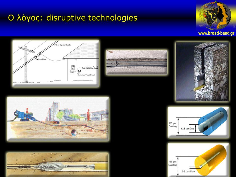 www.broad-band.gr Ομάδα εργασίας για την Ευρυζωνικότητα – Ομάδα εργασίας για την Ευρυζωνικότητα – Επιστημονική Επιτροπή16 Ο λόγος: disruptive technologies