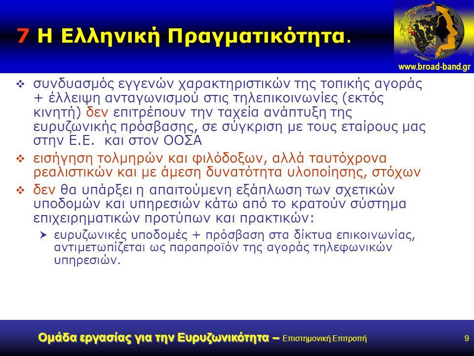 www.broad-band.gr Ομάδα εργασίας για την Ευρυζωνικότητα – Ομάδα εργασίας για την Ευρυζωνικότητα – Επιστημονική Επιτροπή10 8 Συμπεράσματα της Διαβούλευσης  Την δημιουργία κατάλληλου θεσμικού, ρυθμιστικού και επιχειρηματικού πλαισίου σε πνεύμα κρατικής πρωτοβουλίας, εκμετάλλευσης συνεργιών μεταξύ δημόσιου και ιδιωτικού τομέα, και ανάπτυξης πνεύματος συνεργασίας μεταξύ των παρόχων.