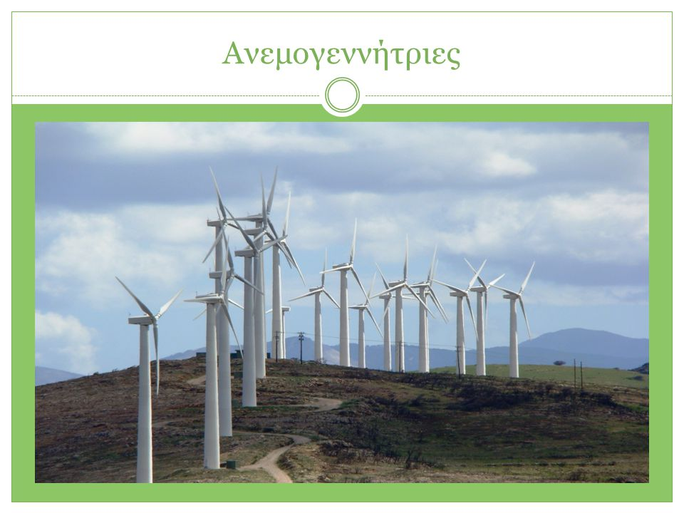 Αιολικά Πάρκα Η σημερινή τεχνολογία βασίζεται σε ανεμογεννήτριες οριζοντίου άξονα 2 ή 3 πτερυγίων, με αποδιδόμενη ηλεκτρική ισχύ 200 – 400kW.