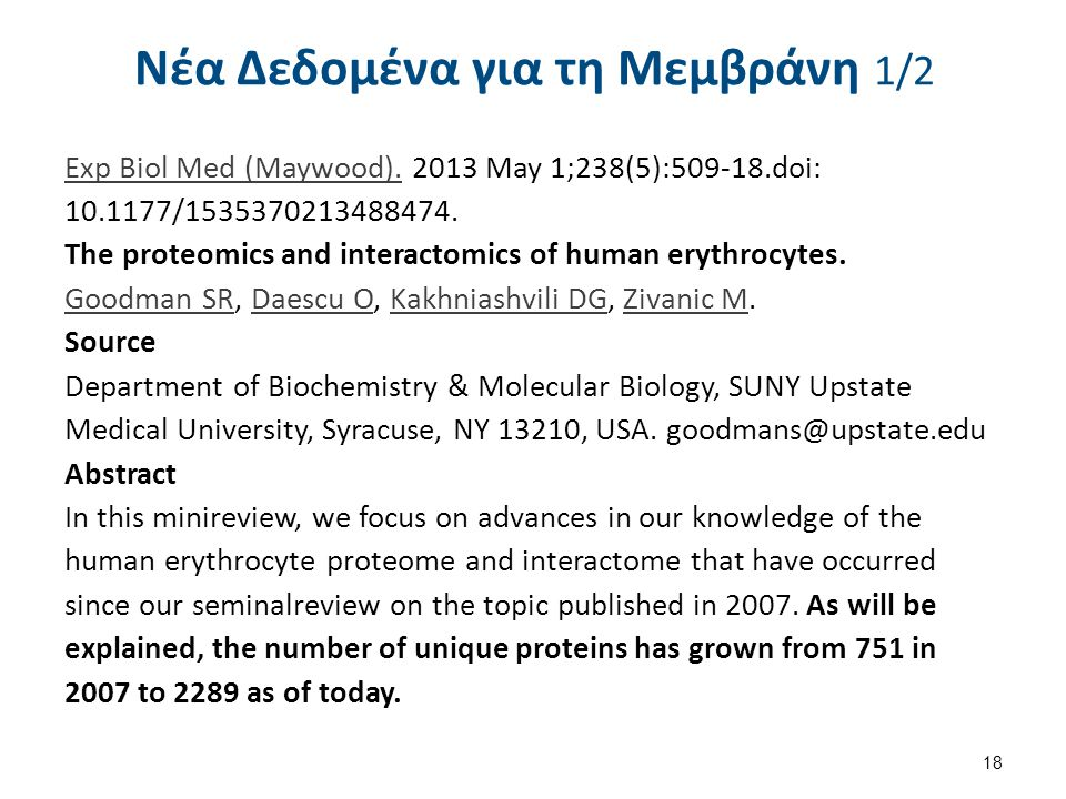 Νέα Δεδομένα για τη Μεμβράνη 1/2 Exp Biol Med (Maywood).Exp Biol Med (Maywood). 2013 May 1;238(5):509-18.doi: 10.1177/1535370213488474. The proteomics