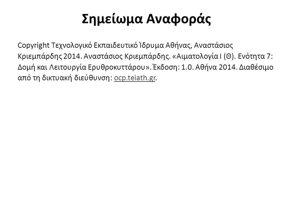 Σημείωμα Αναφοράς Copyright Τεχνολογικό Εκπαιδευτικό Ίδρυμα Αθήνας, Αναστάσιος Κριεμπάρδης 2014. Αναστάσιος Κριεμπάρδης. «Αιματολογία Ι (Θ). Ενότητα 7