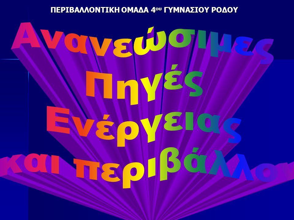 ΠΕΡΙΒΑΛΛΟΝΤΙΚΗ ΟΜΑΔΑ 4 ου ΓΥΜΝΑΣΙΟΥ ΡΟΔΟΥ