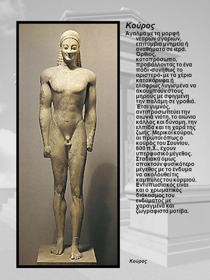 Κούρος Άγαλμα με τη μορφή νεαρών αγοριών, επιτύμβια μνημεία ή αναθήματα σε ιερά. Όρθιος, καταπρόσωπο, προβάλλοντας το ένα πόδι -συνήθως το αριστερό- μ
