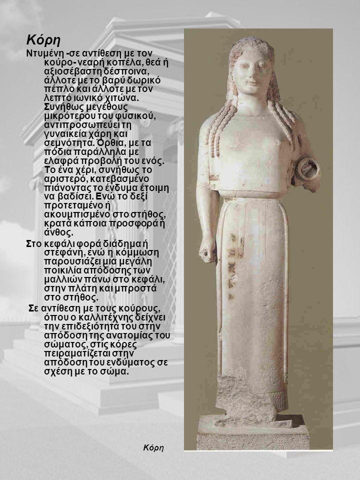 Κόρη Ντυμένη -σε αντίθεση με τον κούρο- νεαρή κοπέλα, θεά ή αξιοσέβαστη δέσποινα, άλλοτε με το βαρύ δωρικό πέπλο και άλλοτε με τον λεπτό ιωνικό χιτώνα.