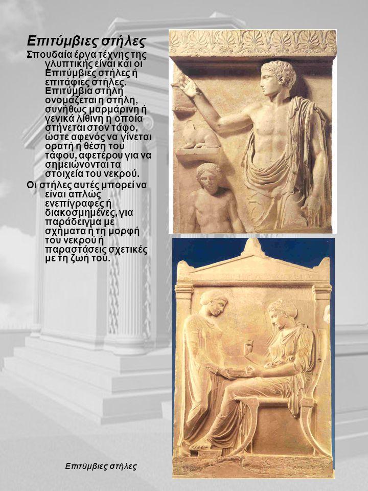 Επιτύμβιες στήλες Σπουδαία έργα τέχνης της γλυπτικής είναι και οι Επιτύμβιες στήλες ή επιτάφιες στήλες. Επιτύμβια στήλη ονομάζεται η στήλη, συνήθως μα