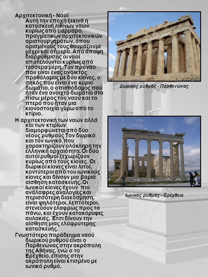 Αρχιτεκτονική - Ναοί Αυτή την εποχή ξεκινά η κατασκευή λίθινων ναών κυρίως από μάρμαρο, πραγματικών αρχιτεκτονικών αριστουργημάτων, όπου ορισμένους το