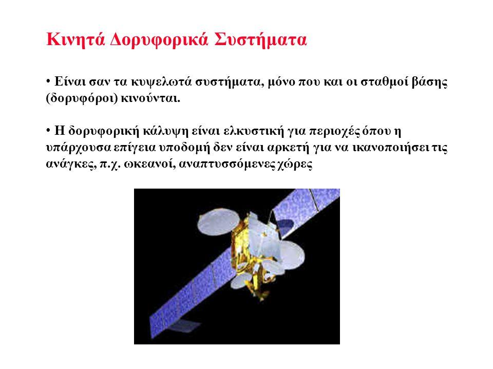 Κινητά Δορυφορικά Συστήματα Είναι σαν τα κυψελωτά συστήματα, μόνο που και οι σταθμοί βάσης (δορυφόροι) κινούνται.
