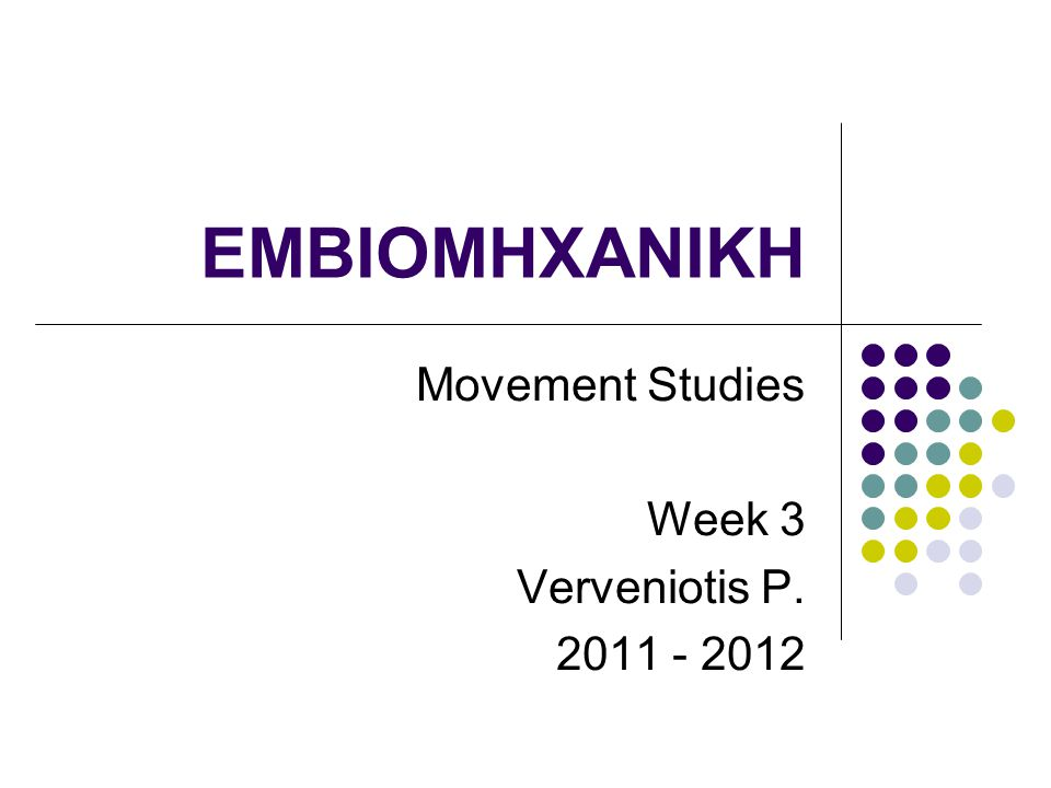 EMBIOMHXANIKH Movement Studies Week 3 Verveniotis P. 2011 - 2012