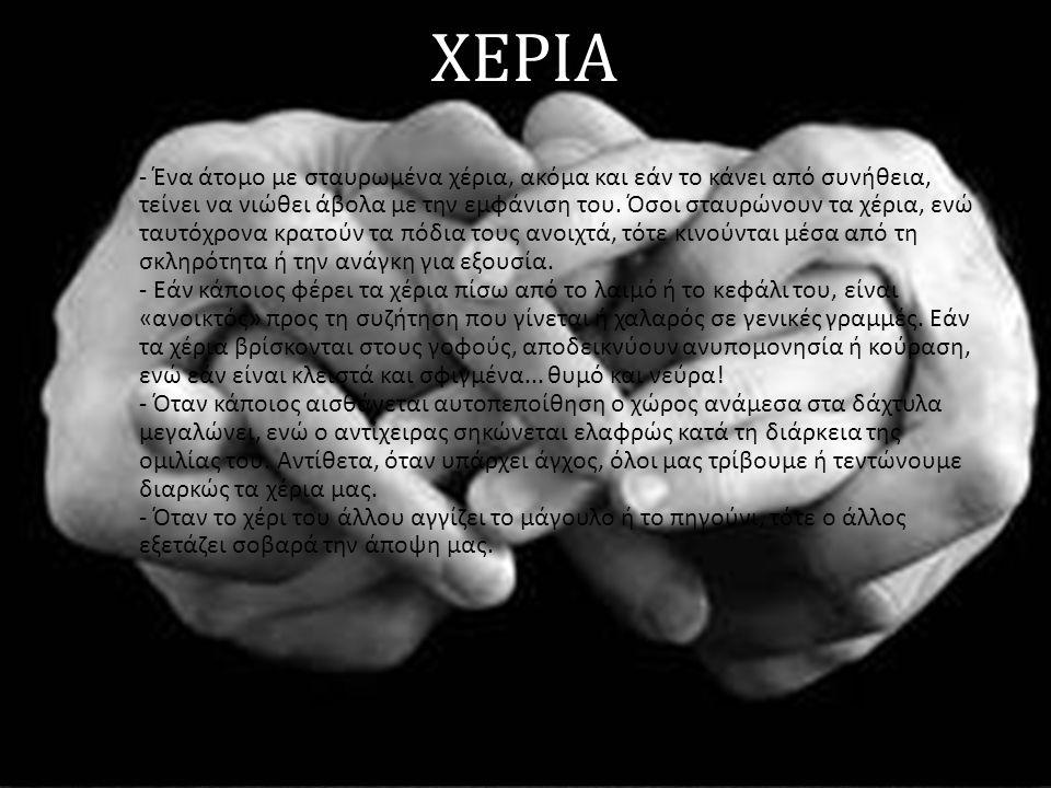 ΧΕΡΙΑ - Ένα άτομο με σταυρωμένα χέρια, ακόμα και εάν το κάνει από συνήθεια, τείνει να νιώθει άβολα με την εμφάνιση του. Όσοι σταυρώνουν τα χέρια, ενώ