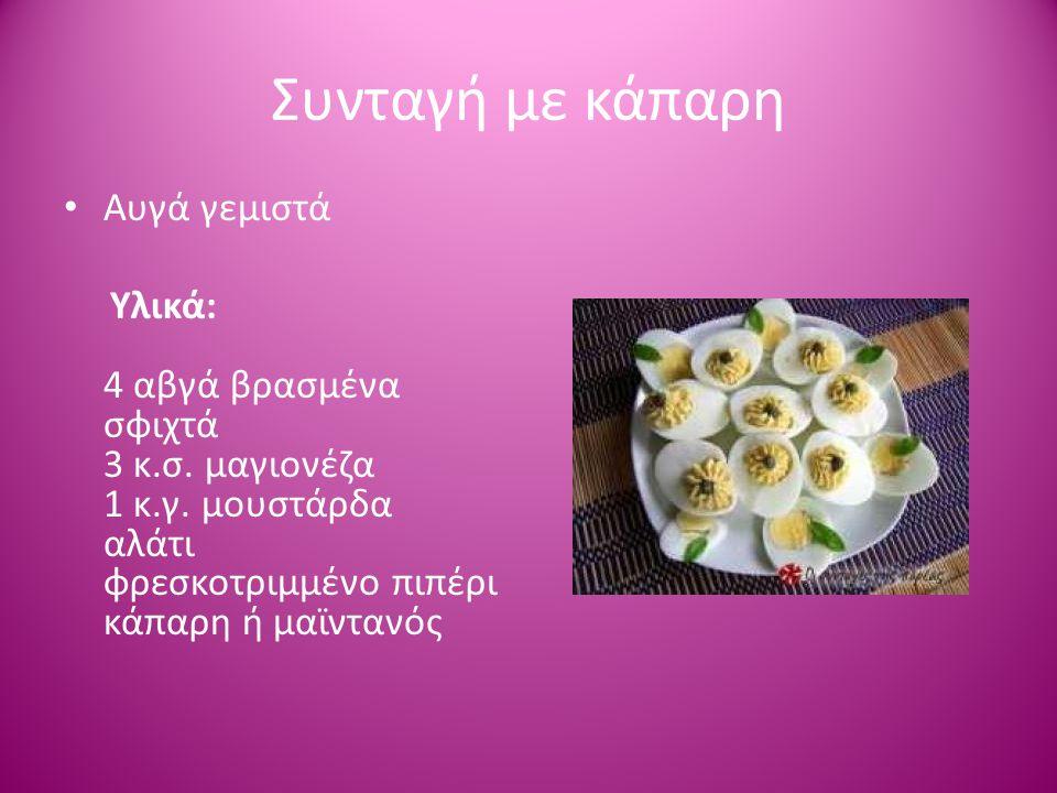 Συνταγή με κάπαρη Αυγά γεμιστά Υλικά: 4 αβγά βρασμένα σφιχτά 3 κ.σ. μαγιονέζα 1 κ.γ. μουστάρδα αλάτι φρεσκοτριμμένο πιπέρι κάπαρη ή μαϊντανός