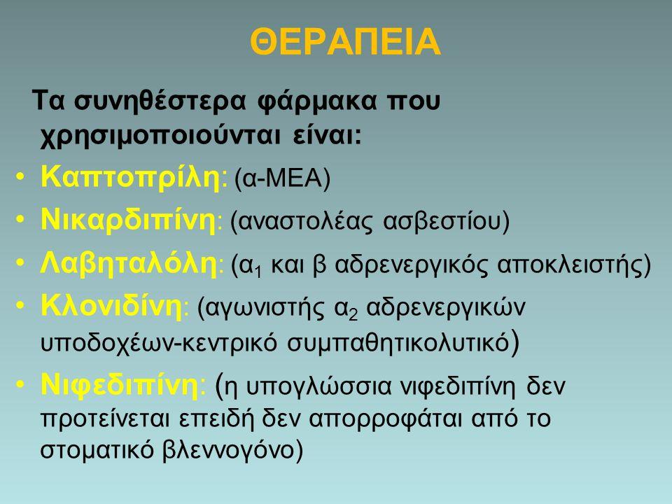 ΘΕΡΑΠΕΙΑ Τα συνηθέστερα φάρμακα που χρησιμοποιούνται είναι: Καπτοπρίλη: (α-ΜΕΑ) Νικαρδιπίνη : (αναστολέας ασβεστίου) Λαβηταλόλη : (α 1 και β αδρενεργι