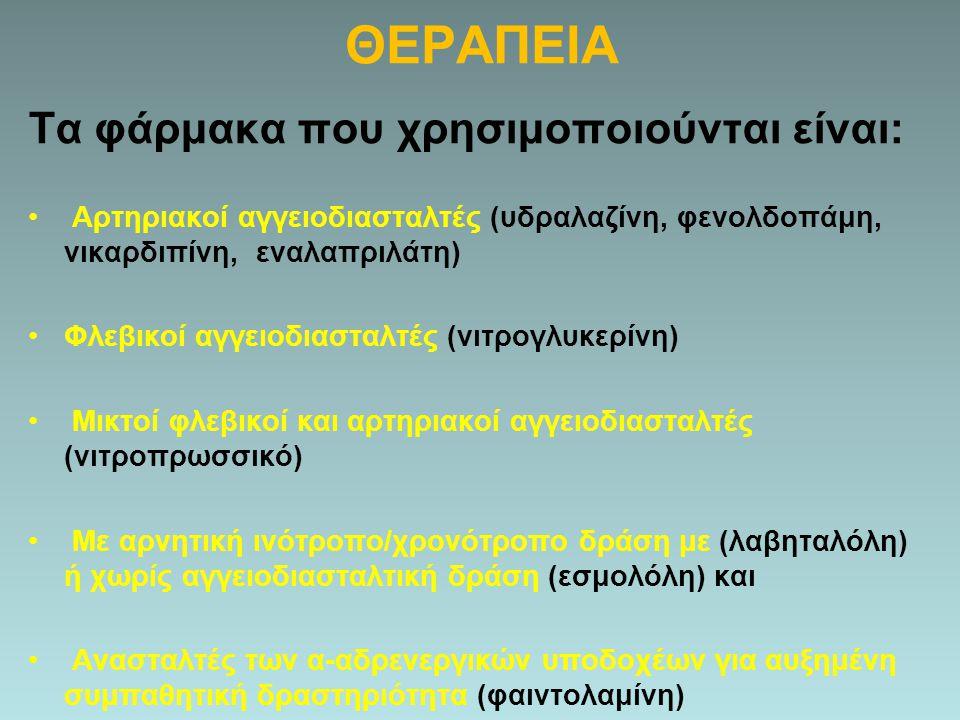 ΘΕΡΑΠΕΙΑ Τα φάρμακα που χρησιμοποιούνται είναι: Αρτηριακοί αγγειοδιασταλτές (υδραλαζίνη, φενολδοπάμη, νικαρδιπίνη, εναλαπριλάτη) Φλεβικοί αγγειοδιαστα